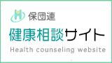 健康相談サイト