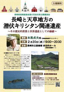 【市民公開講演会】長崎と天草地方の潜伏キリシタン関連遺産