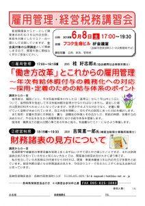 雇用管理・経営税務講習会