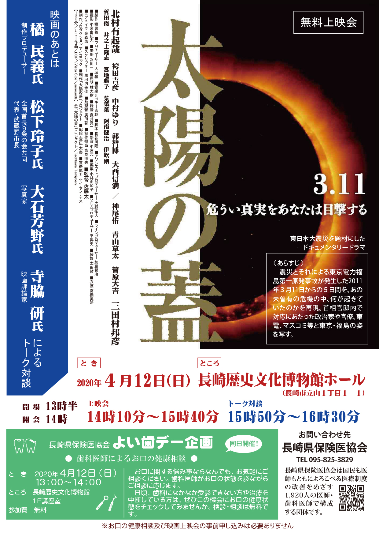 映画「太陽の蓋」上映会