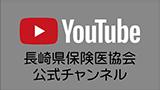 YouTube長崎県保健医協会公式チャンネル