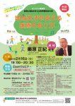 医療と福祉を考える長崎懇談会主催「地域生活を支える医療のあり方」