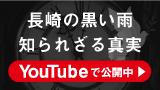 長崎の黒い雨知られざる真実YouTube